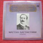 Маттиа Баттистини ,баритон-пластинка, Челябинск