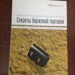 В. Твардовский С.Паршуков Секреты биржевой торговли, Челябинск