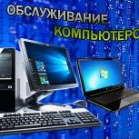 Компьютерный сервис, Челябинск