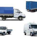 Заказ грузового автотранспорта марки Газель по городу и межгороду, Челябинск