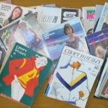 Журнал моды 1970-2000г, Челябинск