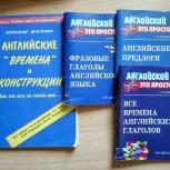 Угарова Английский Язык Глаголы Предлоги Времена, Челябинск