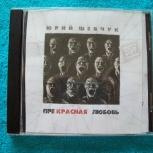 """Диск  CD - группа """"ДДТ"""" (Прекрасная любовь), Челябинск"""