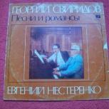 Пластинка -Георгий Свиридов ,Евгений Нестеренко (Песни и романсы), Челябинск