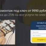 Создам сайт лендинг, интернет-магазин С гарантией конверсии, Челябинск