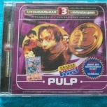 """Диск MP 3 """"Pulp"""" (инкодировано с ориг. дисков),Лицензия, Челябинск"""