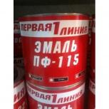 Эмаль ПФ-115 Первая линия!!!, Челябинск