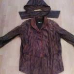 Продается кожаная куртка с капюшоном, Челябинск