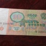 Купюра 10 рублей с интересным номером, Челябинск