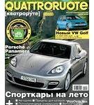 Журналы Quattroruote, Челябинск