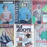 Вязание СССР Альбом моделей Матвеева Ильина Сычева, Челябинск