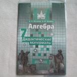 Алгебра -7 кл. (Дидактические материалы)-2012 г., Челябинск