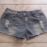 шорты джинс новые+юбка даром, Челябинск
