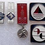 Значки москва олимпиада 80 виды спорта, Челябинск