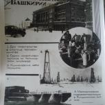 Фото ЛенТАСС 1949 г, Челябинск