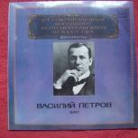 Василий петров,бас-пластинка, Челябинск