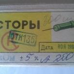 резисторы-платы ссср, Челябинск