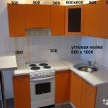 Новая угловая кухня Оранж, Челябинск