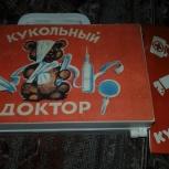 Игры для девочек  наборы, Челябинск