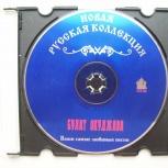 Диск CD - Булат Окуджава (Лучшее), Челябинск