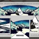 Дизайн групп вконтакте, Челябинск