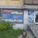 Продам автомагазин, Челябинск