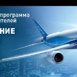 Коучинг Управление взлетом, Челябинск