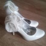 Туфли (свадебные) белые 37 р-р, Челябинск