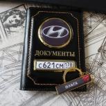 Обложка для автодокументов с автомобильным номером, Челябинск