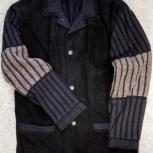 Куртка ручной работы Seldom Германия, Челябинск