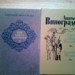 Книги Виноградов, Челябинск