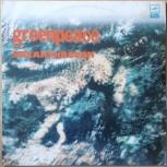 Виниловая Пластинка Greenpeace Breakthrough 2LP, Челябинск