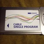 """CAM-модуль предназначен для кабельного телевидения - """"Интерсвязь"""", Челябинск"""