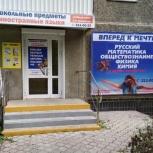 Готовый бизнес (франшиза), Челябинск