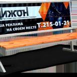 """Реклама на скамейках """"дижон"""" г. Челябинск и г. Еманжелинск, Челябинск"""