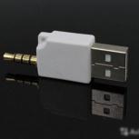 Зарядник iPod Shuffle, Челябинск