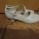 Продам нарядные туфли для девочки р.31, Челябинск