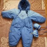 Продам зимний/демисезонный комбинезон+игрушки в подарок, Челябинск