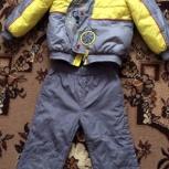 Демисезонный костюм, Челябинск