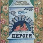 Как печь пироги советуем приготовить ляховская, Челябинск