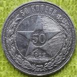 50 копеек 1922 г. П.Л.Один Полтинник Серебро 900, Челябинск