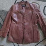 Новая кожаная куртка, Челябинск