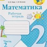 Рабочие тетради. Математика. 2 класс. В 2-х частях. Ч.2 ФГОС /УМК, Челябинск