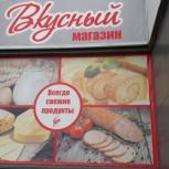 Продам магазин, Челябинск