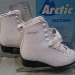Женские фигурные коньки  Arctic Victory, Челябинск