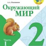 Рабочие тетради. 2 класс. Учебник. Окружающий мир. в 2-х ч. (ФГОС), Челябинск