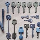 Ключи СССР от Дверей Ящиков Навесных Замков Чехол, Челябинск