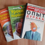 Книги М.Норбекова, Челябинск