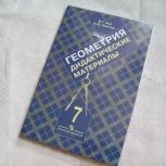 Геометрия -7 кл.(Дидактические материалы), Челябинск