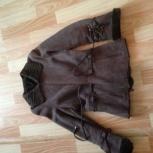 Продам дубленку-куртку, Челябинск